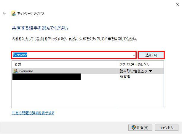 【Windows】共有フォルダを設定する3