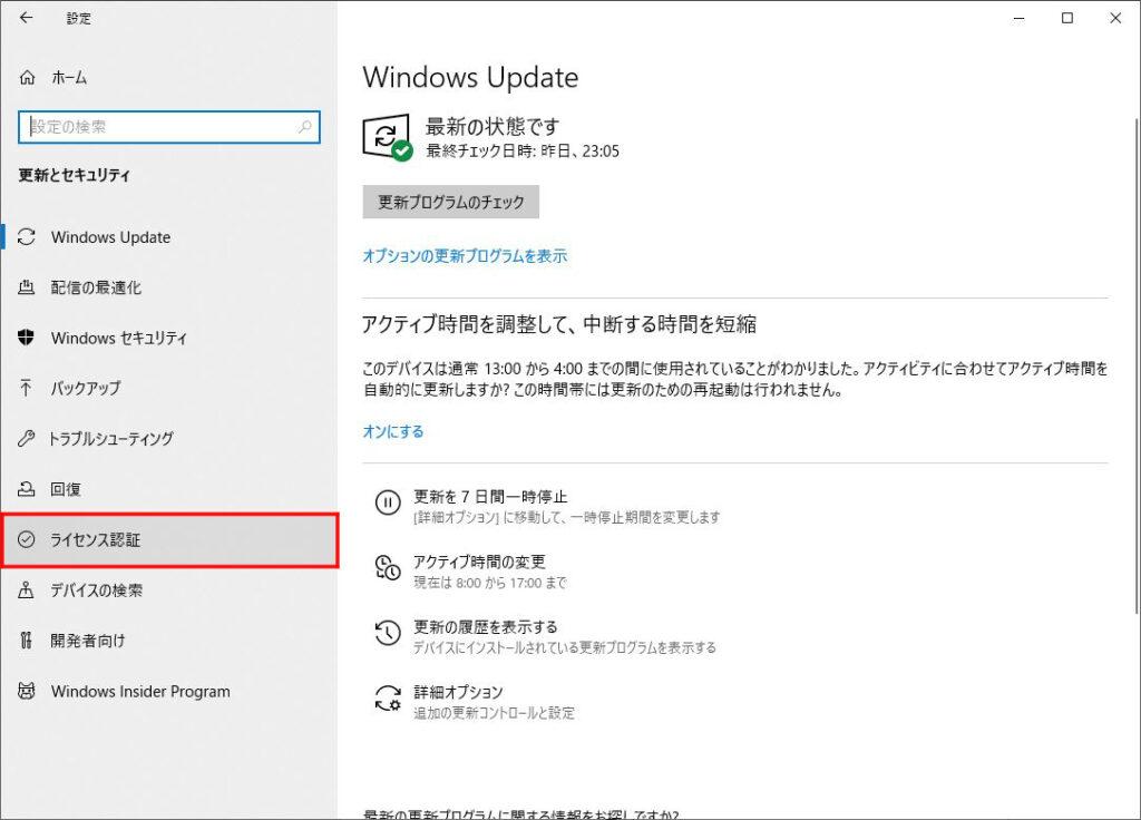 Windows10がSモードになっている場合の対処方法3