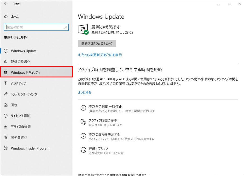 Windowsセキュリティによる制限がある場合の対処方法3