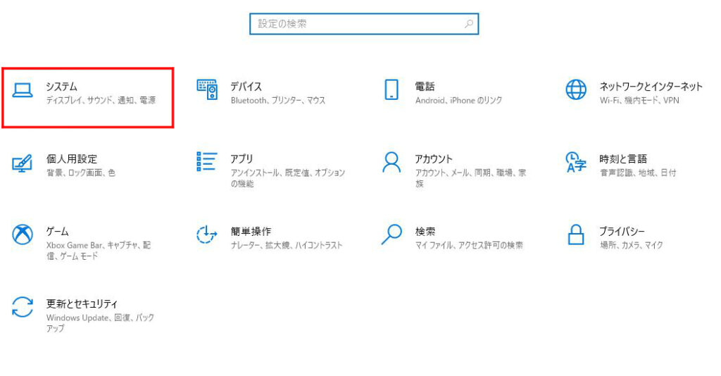 【Windows】リモートデスクトップ設定を行う2