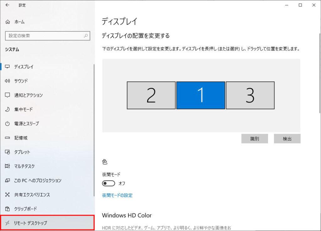 【Windows】リモートデスクトップ設定を行う3