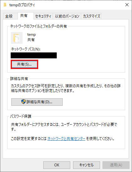 【Windows】共有フォルダを設定する2