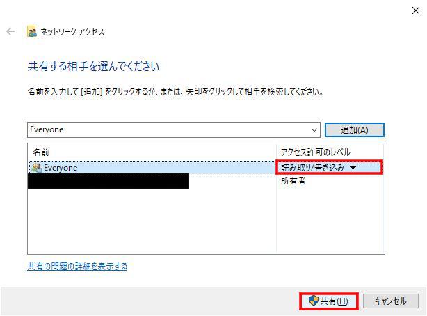【Windows】共有フォルダを設定する4