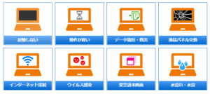 ドクター・ホームネット -修理メニュー-