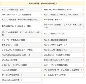 ドクター・ホームネット -修理・サポートサービス-