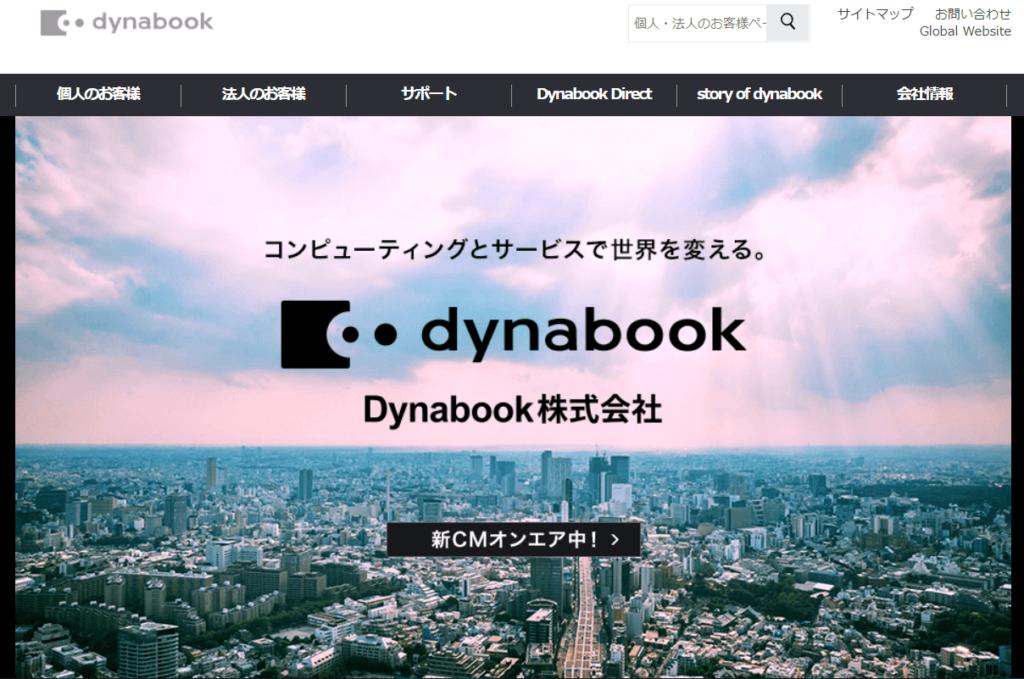 dynabookのホームページ