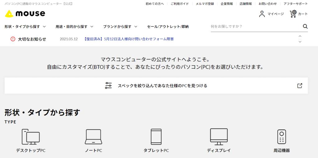 mouseのホームページ