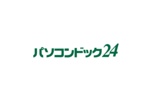 パソコンドック24 評判
