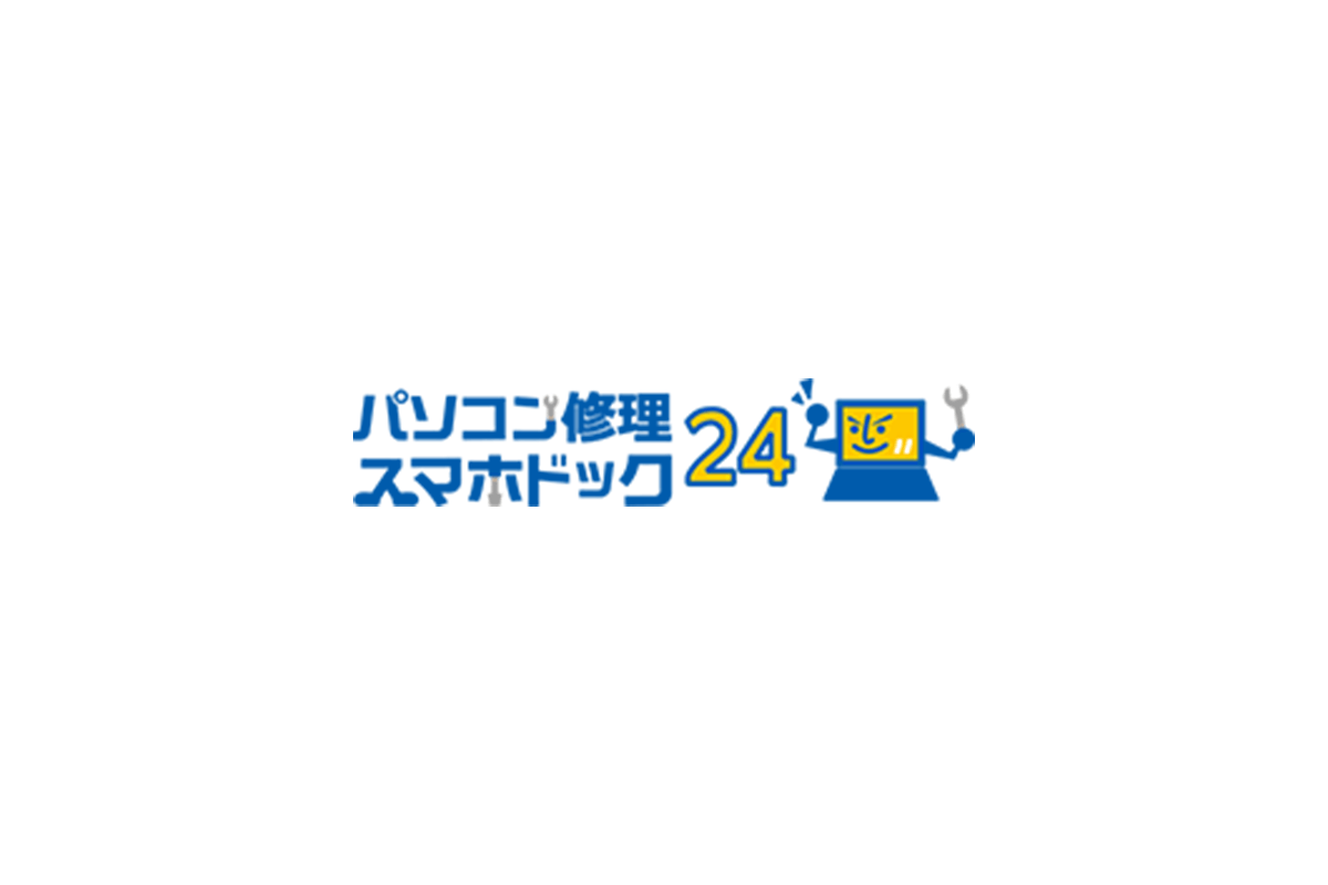 パソコン修理24/スマホドック24 評判