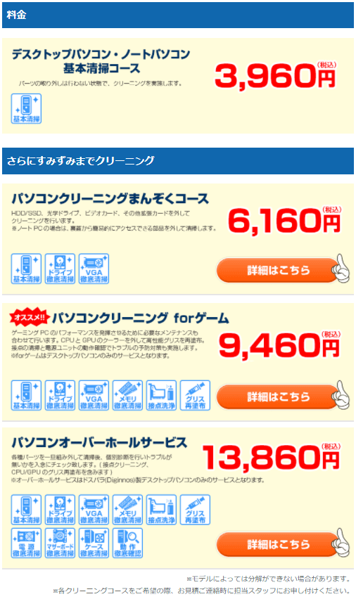 ドスパラ_サービス基本価格イメージ