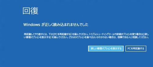 回復画面(NEC)