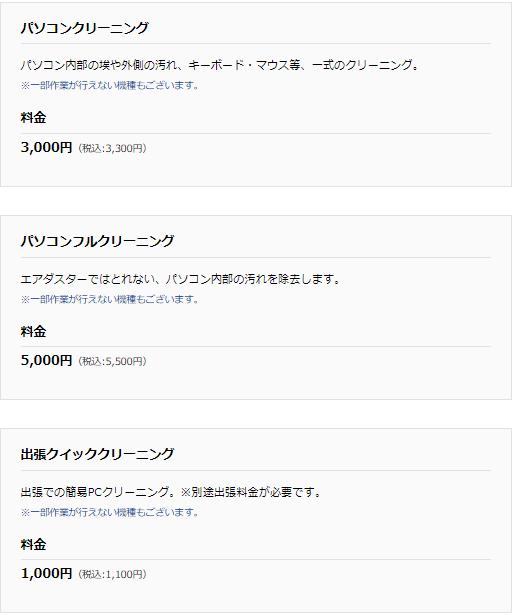 パソコン工房_サービス基本価格イメージ