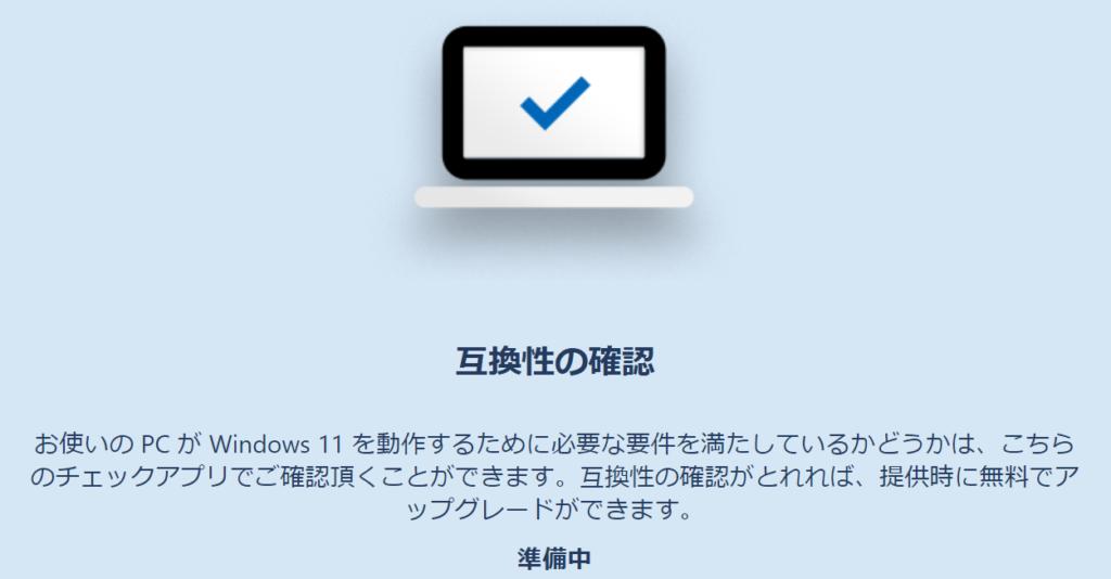 Windows11へのアップデートができるかを確認する方法