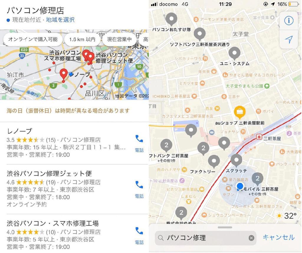 東京都世田谷区 パソコン修理業者検索