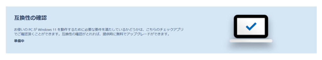 Windows11互換性確認アプリ