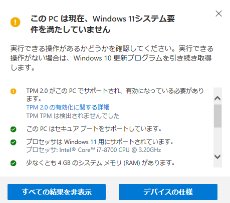 PC正常性チェックアプリ_非対応